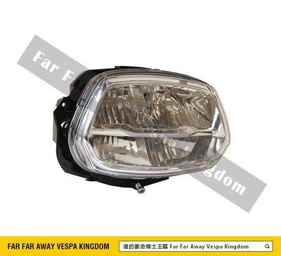 遠的要命偉士王國 Vespa PIAGGIO Sprint 衝刺 專用 原廠 LED 大燈 頭燈 前燈