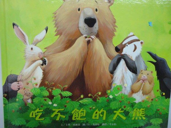 比價網~上人文化優良繪本【吃不飽的大熊】~櫃位9570