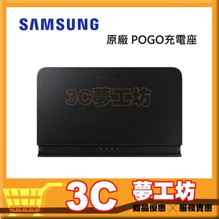 【公司貨】三星 Samsung Galaxy Tab 原廠 POGO充電座(EE-D3100TBTGTW)