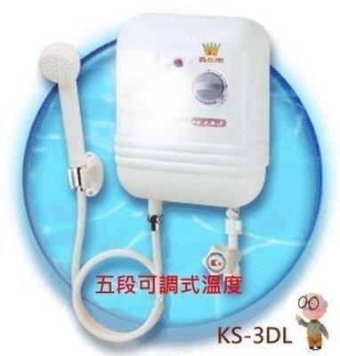 【達人水電廣場】鑫司牌 KS-3DL 瞬熱式 電能熱水器《專利防爆》(即熱式)套房專用電熱水器