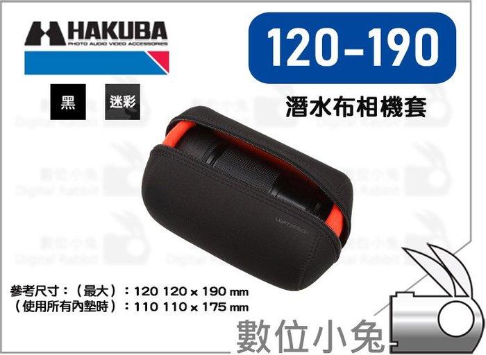 數位小兔【HAKUBA 120-190 黑 潛水布 鏡頭袋】保護包 相機包 鏡頭桶