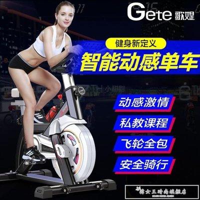 全店折扣活動 歌媞動感單車室內鍛煉靜音健身車運動自行車家用健身器材