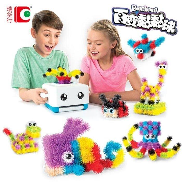 蓬蓬球百變粘黏球玩具捏捏球兒童DIY拼裝積木軟膠粘粘黏球