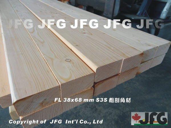"JFG 原木建材 *【DF2x3""粗剖角材】38 x 68mm 木材 模板 木工 裝璜角材 木條 實木 棧道 南方松"