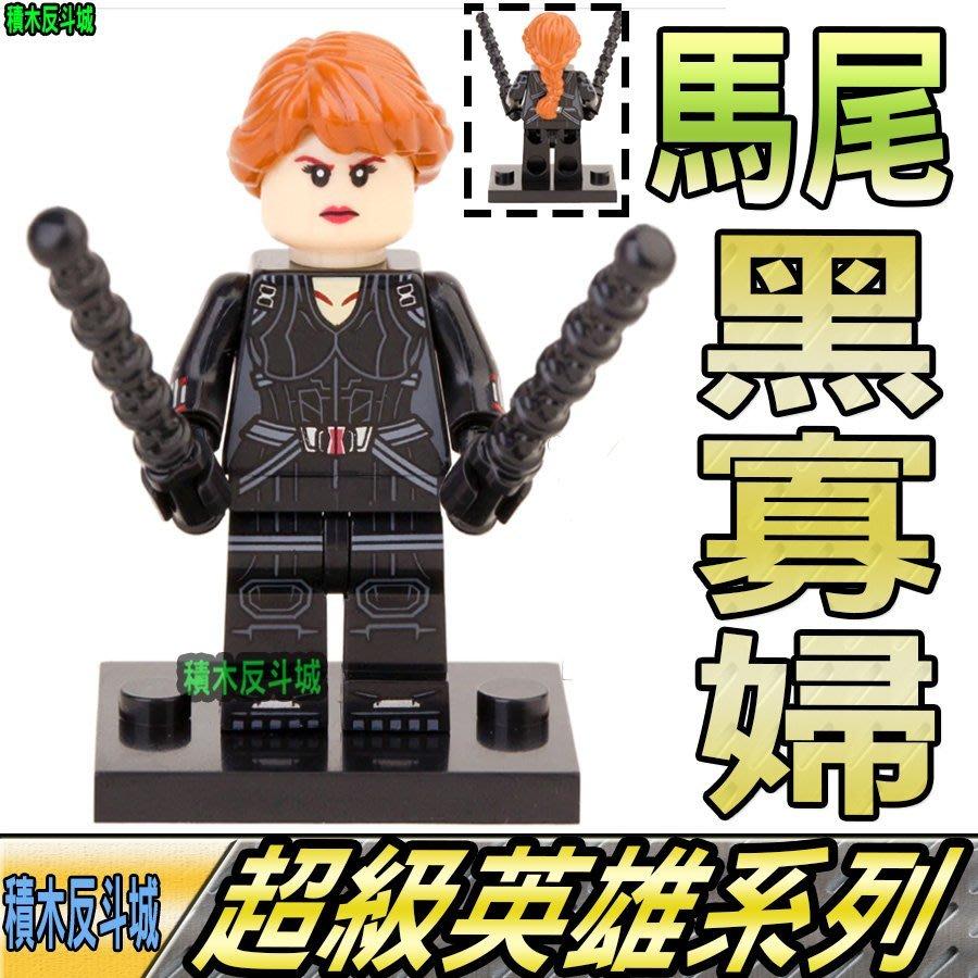 【積木反斗城】馬尾 黑寡婦 Black Widow 漫威復仇者聯盟 超級英雄 人偶 XP296 /相容樂高LEGO積木