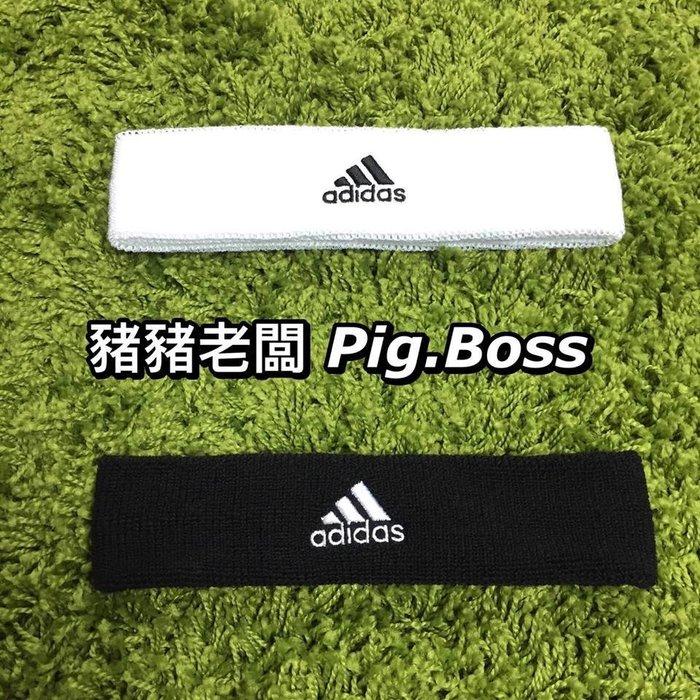 【豬豬老闆】ADIDAS HEADBAND 基本款 網球 運動 彈性 頭巾 頭帶 髮飾 白  黑