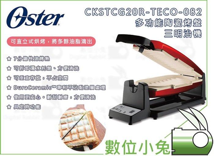 數位小兔【OSTER CKSTCG20R-TECO-082 帕尼尼三明治機】陶瓷烤盤 快速烤熟 不沾黏 耐刮 多功能 定