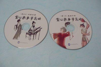 紫色小館78-7---------賞心樂事學崑曲{1.2}