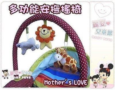 麗嬰兒童玩具館~新款mother's LOVE可攜式振動安撫搖椅.寶寶小躺椅.附夜光震動可調椅背