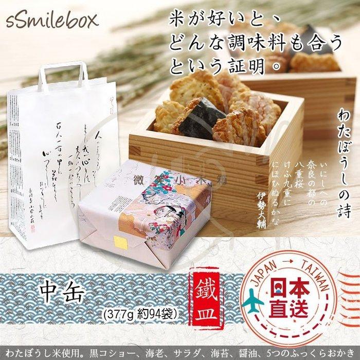 微笑小木箱『中鐵罐禮盒(約94袋)』JAPAN京都米 小倉山莊 綜合一口酥仙貝 米餅/百人一首 京都伴手禮 中鐵罐禮盒