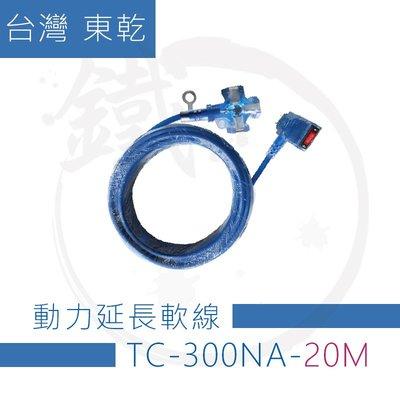 *小鐵五金*台灣製造 東乾 2C 3.5平方 20M 20公尺 工業級動力延長線 電纜線*