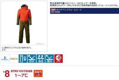 五豐釣具-SHIMANO 秋磯限定+8防寒.透氣雨衣RB-025M特價6500元