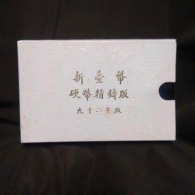 (92D)民國92年,羊年生肖紀念套幣