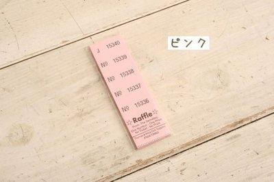 《散步生活雜貨-文具散步系列》日本進口 Raffle ticket 英國復古車票 (30枚入) - 粉紅色