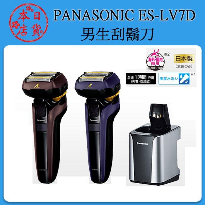 ❀日貨本店❀ [預購] Panasonic 國際牌 ES-LV7D 電動刮鬍刀