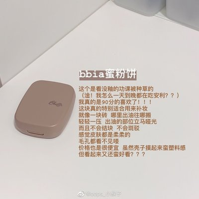 Juli正韓彩妝新品現貨  韓國BBIA last sebum pact 控油柔焦定妝透明蜜粉餅