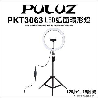 【薪創光華】胖牛PKT3063 LED弧面環形燈12吋附1.1M腳架 直播 補光 高顯色燈