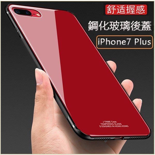 晶鋼系列 蘋果 iPhone8 Plus 手機殼 iPhone7 Plus 鋼化玻璃後蓋 iPhone8 PU軟邊 手機套 強化玻璃  防摔 保護套 保護殼