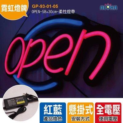 LED霓虹燈牌《GP-93-01-05》OPEN-58×30cm廣告招牌、LED燈牌客製化、字幕機、顯示屏、跑馬燈