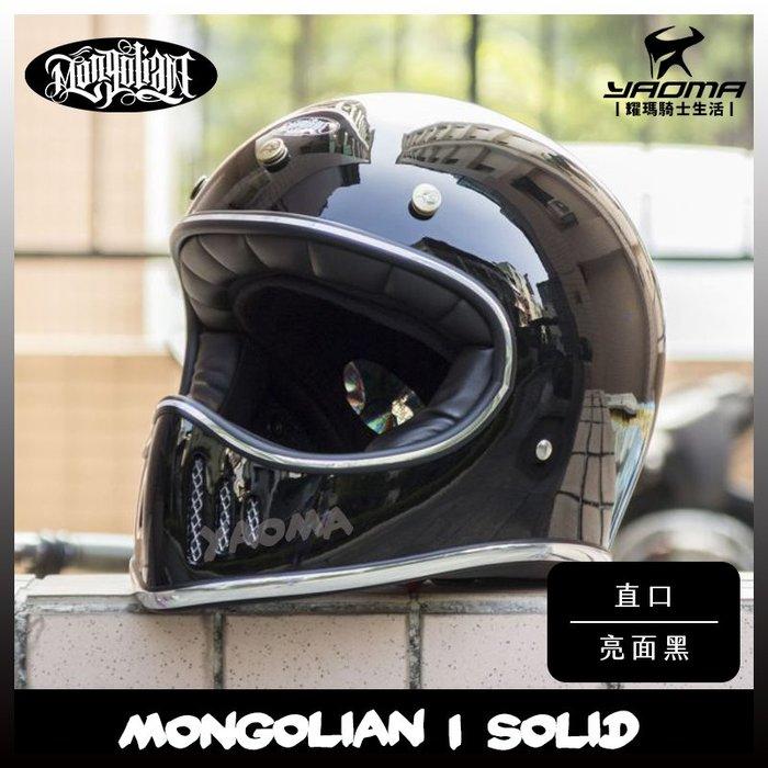 蒙古人安全帽 山車帽 斜口 亮面黑 素色 雙D扣 CNS DOT 認證 復古 哈雷 重機 耀瑪騎士機車安全帽部品