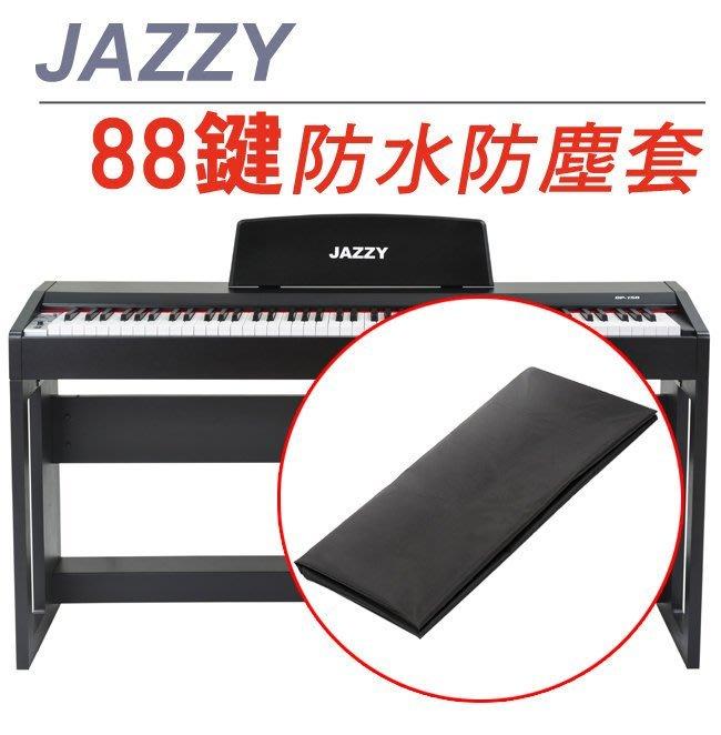 【奇歌】88鍵電鋼琴 琴罩 防塵罩 DP115、DP150 防水防塵 鍵盤罩 電子琴 鋼琴罩