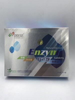 特立淨酵素錠120錠/排裝 順暢 無負擔 台灣製造2022.12.05