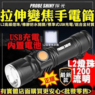 現貨💥發票💥27083-102--興雲網購【新款拉伸變焦手電筒】內置電池USB充電 工作燈 照明設備