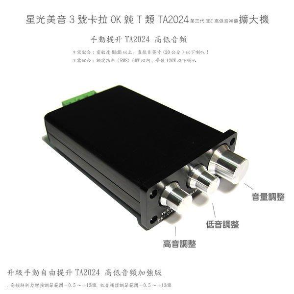 缺貨星光電音3號卡拉OK純T類TA2024第三代BBE高低音補償擴大機.手動自由 高低音加強版