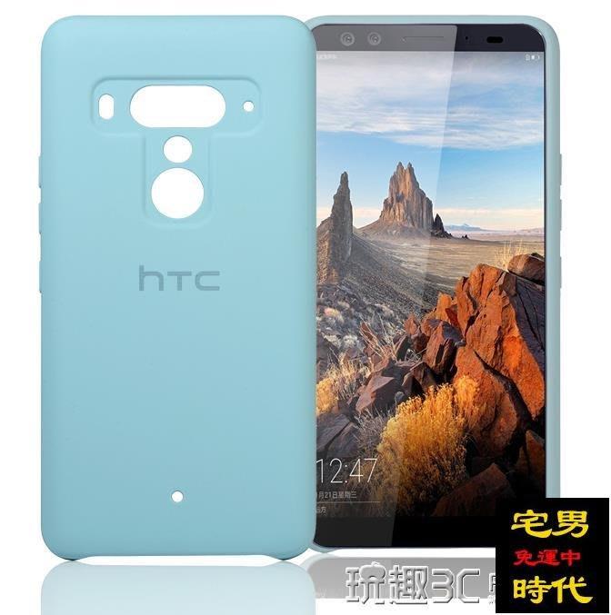 免運 htc手機殼 HTC U11 手機殼原裝U12 保護殼plus硅膠套液態防摔uultra全包男款【宅男時代】