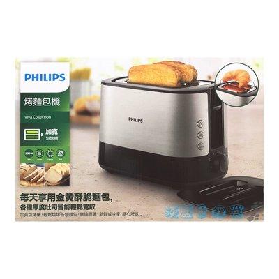 ✪淡藍色ㄉ窩✪PHILIPS 飛利浦 智慧型厚片烤麵包機(HD2638/HD-2638)~全新盒裝