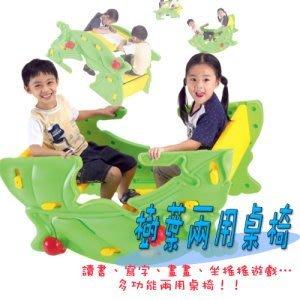 【推薦+】樹葉造型兩用桌(書桌+搖搖椅)P072-FU17兒童寫字桌椅子.遊戲桌.翹翹板.造型桌椅.小朋友桌椅傢俱