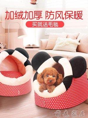 狗狗窩蒙古包封閉式網紅泰迪小型犬泰迪冬天寵物保暖狗屋室內冬季