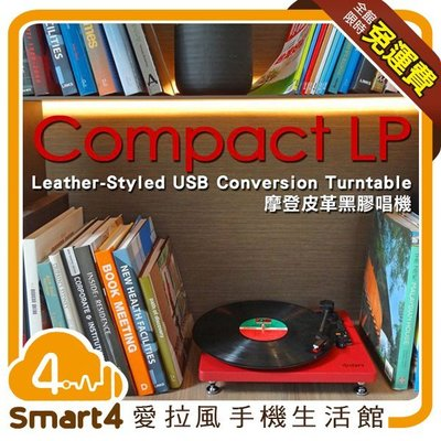 【愛拉風 】ION Audio Compact LP 皮革材質 黑膠唱機 入門款 黑膠機 3.5MM音頻輸出可接藍芽喇叭
