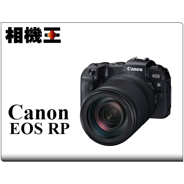 ☆相機王☆Canon EOS RP Kit組〔含24-240mm〕公司貨【接受客訂】2