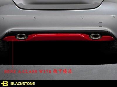 [黑石研創] Mercedes Benz 賓士 A-CLASS W176 SPORT 後下擾流 後下巴【2J244】
