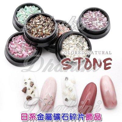 日本流行美甲產品~《日系金屬礦石碎片飾品》~有6款可選,瓶裝包裝~美甲我最酷喔
