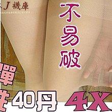 J-47 40丹加大耐勾褲襪【大J襪庫】4XL加大尺碼孕婦-加壓力襪彈性褲襪丹尼襪-微透膚褲叉絲襪-女生膚色黑色-台灣製