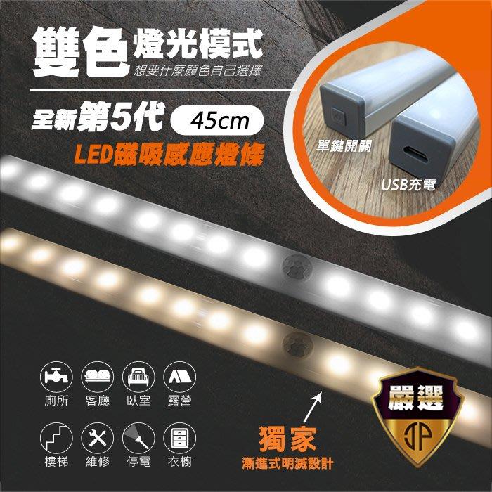 【JP嚴選】感應式LED 雙色磁吸照明燈條_45cm