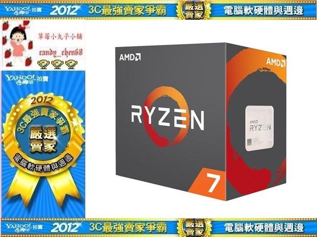 【35年連鎖老店】AMD Ryzen 7 2700 3.2GHz八核心處理器有發票/3年保固/公司貨盒裝