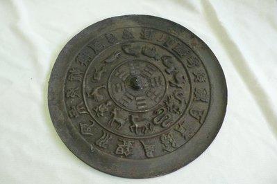 黑色小館~旗10~~正老件__十二生肖銅鏡(約尺寸寬直徑20cm.邊厚0.5cm.重1公斤)