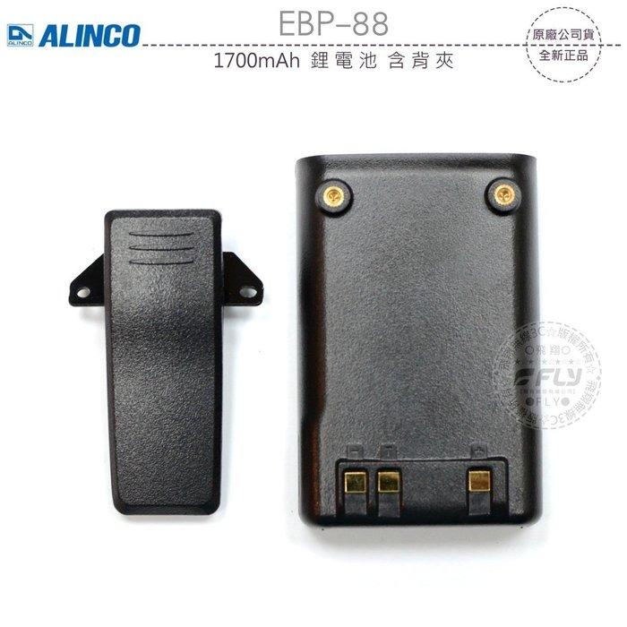 《飛翔無線3C》ALINCO EBP-88 1700mAh 鋰電池 含背夾│公司貨│適用 DJ-MD5