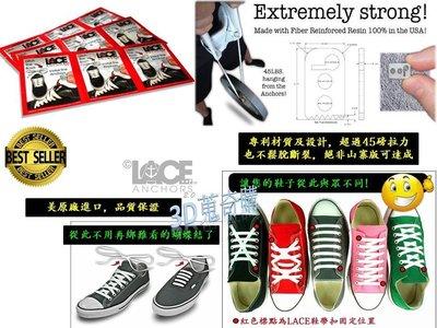 3D蒐奇購-美原廠進口 LACE ANCHORS 2.0 風靡美日.免綁鞋帶扣.懶人鞋帶扣