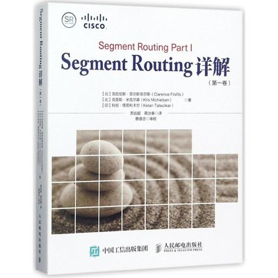PW2【電腦】Segment Routing詳解(第1卷)