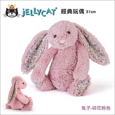 ✿蟲寶寶✿【英國Jellycat】最柔軟的安撫娃娃 經典兔子玩偶(31cm) 碎花粉色