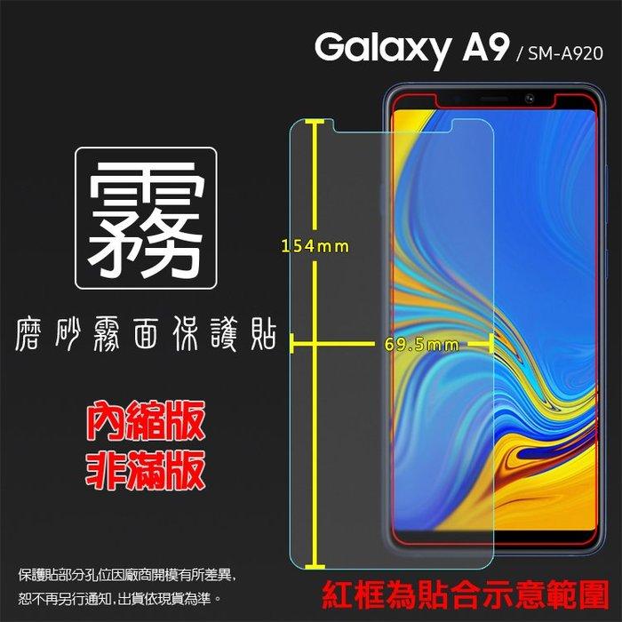 霧面螢幕保護貼 Samsung 三星 Galaxy A9 SM-A920F 保護貼 軟性 霧貼 霧面貼 防指紋 保護膜