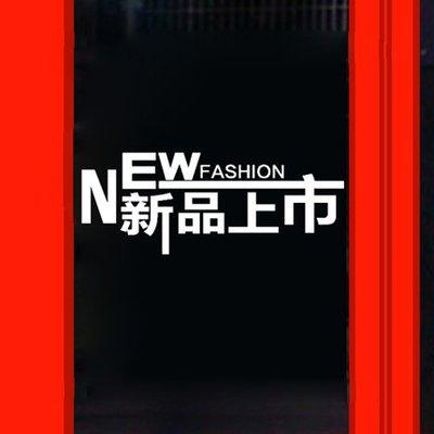 千禧禧居~創意新品上市墻貼服裝店鋪店面商鋪櫥窗玻璃門貼紙推拉門裝飾貼畫