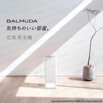 【薪創台中】含稅免運 BALMUDA 百慕達 The PURE A01D 空氣清淨機 異味去除 可水洗 公司貨