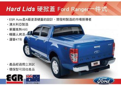   MyRack   【預購】EGR AUTO Hard Lids 硬掀蓋 Ford Ranger一件式 未含烤漆