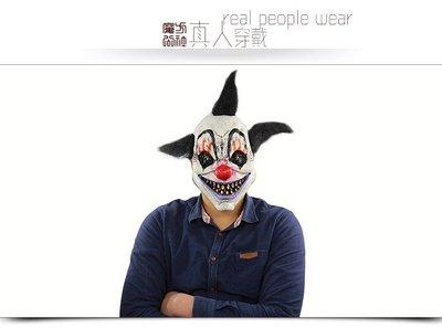 暖暖本舖 搞笑小丑面具 超搞笑 恐怖面具 嚇人面具 整人面具 萬聖節道具 小丑回魂夜 邪惡小丑 智障小丑 嚇小孩專用面具