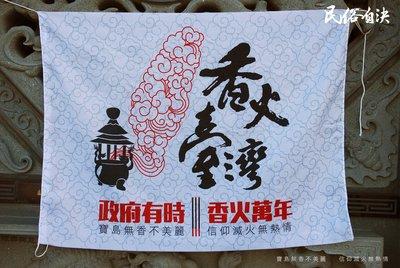 香火台灣旗